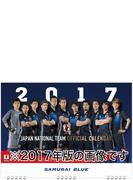 サッカー日本代表 (2018年版カレンダー)