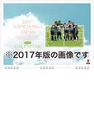 なでしこジャパン (2018年版カレンダー)