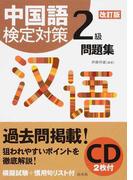 中国語検定対策2級問題集 改訂版