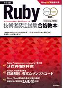 [改訂2版]Ruby技術者認定試験合格教本(Silver/Gold対応)Ruby公式資格教科書