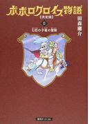 ポポロクロイス物語 2 決定版 七匹の子竜の冒険