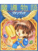 魔導物語ファンブック イラストレーション&アザーズ 復刻