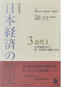 岩波講座日本経済の歴史 3 近代 1 19世紀後半から第一次世界大戦前(1913)