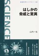 はしかの脅威と驚異 (岩波科学ライブラリー)(岩波科学ライブラリー)