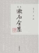 定本漱石全集 第12巻 小品