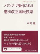 メディアに操作される憲法改正国民投票 (岩波ブックレット)(岩波ブックレット)