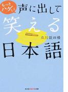 もっとハゲしく声に出して笑える日本語 (光文社知恵の森文庫)(知恵の森文庫)