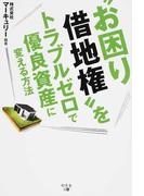 """""""お困り借地権""""をトラブルゼロで優良資産に変える方法"""