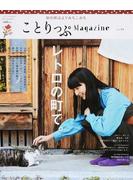 ことりっぷMagazine Vol.14(2017Autumn) レトロの町で。