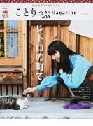 ことりっぷMagazine Vol.14(2017Autumn) レトロの町で。 (ことりっぷmook)