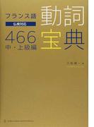 フランス語動詞宝典466 仏検対応 中・上級編