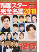 韓国スター完全名鑑 最新完全保存版 2018
