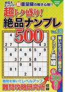 超トク盛り!絶品ナンプレ500 Vol.10