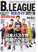 B.LEAGUE完全ガイド B1・B2・B3全45チーム選手完全名鑑付き! 2017−18
