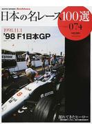 日本の名レース100選 074 '98 F1日本GP
