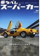 乗るべしスーパーカー LP400〜最新チェンテナリオまで