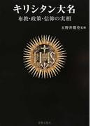 キリシタン大名 布教・政策・信仰の実相