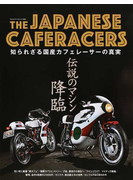 THE JAPANESE CAFERACERS 伝説のマシン、降臨 日本のカフェレーサー