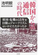 「韓国からの通信」の時代 韓国・危機の15年を日韓のジャーナリズムはいかにたたかったか