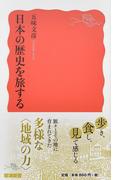 日本の歴史を旅する (岩波新書 新赤版)(岩波新書 新赤版)