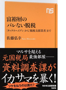 富裕層のバレない脱税 「タックスヘイブン」から「脱税支援業者」まで (NHK出版新書)(生活人新書)
