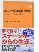 がん治療革命の衝撃 プレシジョン・メディシンとは何か (NHK出版新書)(生活人新書)