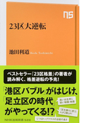 23区大逆転 (NHK出版新書)(生活人新書)