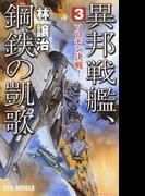 異邦戦艦、鋼鉄の凱歌 3 ソロモン決戦!