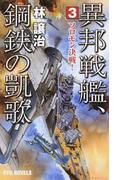 異邦戦艦、鋼鉄の凱歌 3 ソロモン決戦! (RYU NOVELS)