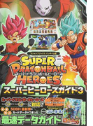 SUPER DRAGONBALL HEROESスーパーヒーローズガイド バンダイ公認 3