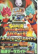 SUPER DRAGONBALL HEROESスーパーヒーローズガイド バンダイ公認 3 (Vジャンプブックス)