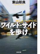 ワイルド・サイドを歩け (光文社文庫)(光文社文庫)