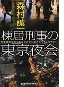 棟居刑事の東京夜会 長編推理小説