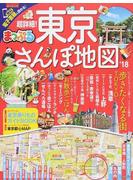 超詳細!東京さんぽ地図 '18