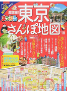超詳細!東京さんぽ地図 mini '18