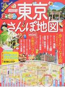 超詳細!東京さんぽ地図 mini '18 (まっぷるマガジン 関東)