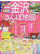 超詳細!金沢さんぽ地図 2017