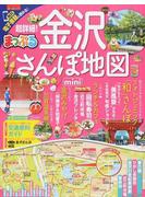 超詳細!金沢さんぽ地図 mini 2017