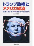 トランプ政権とアメリカ経済 危機に瀕する「中間層重視の経済政策」
