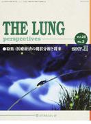 THE LUNG perspectives Vol.25No.3(2017.夏) 医療経済の現状分析と将来