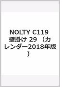 C119 NOLTYカレンダー壁掛け29 2018