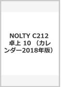 C212 NOLTYカレンダー卓上10 2018