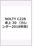 C228 NOLTYカレンダー卓上30 2018