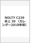 C239 NOLTYカレンダー卓上39 2018