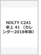 C241 NOLTYカレンダー卓上41 2018