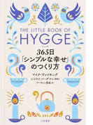 THE LITTLE BOOK OF HYGGE 365日「シンプルな幸せ」のつくり方