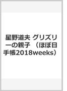 星野道夫 グリズリーの親子 (ほぼ日手帳2018weeks)