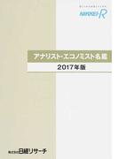 アナリスト・エコノミスト名鑑 2017年版