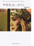 中国史を彩った女たち