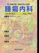腫瘍内科 第20巻第2号(2017年8月) 特集免疫療法の進歩と問題点